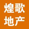 四川煌歌房地产开发有限公司