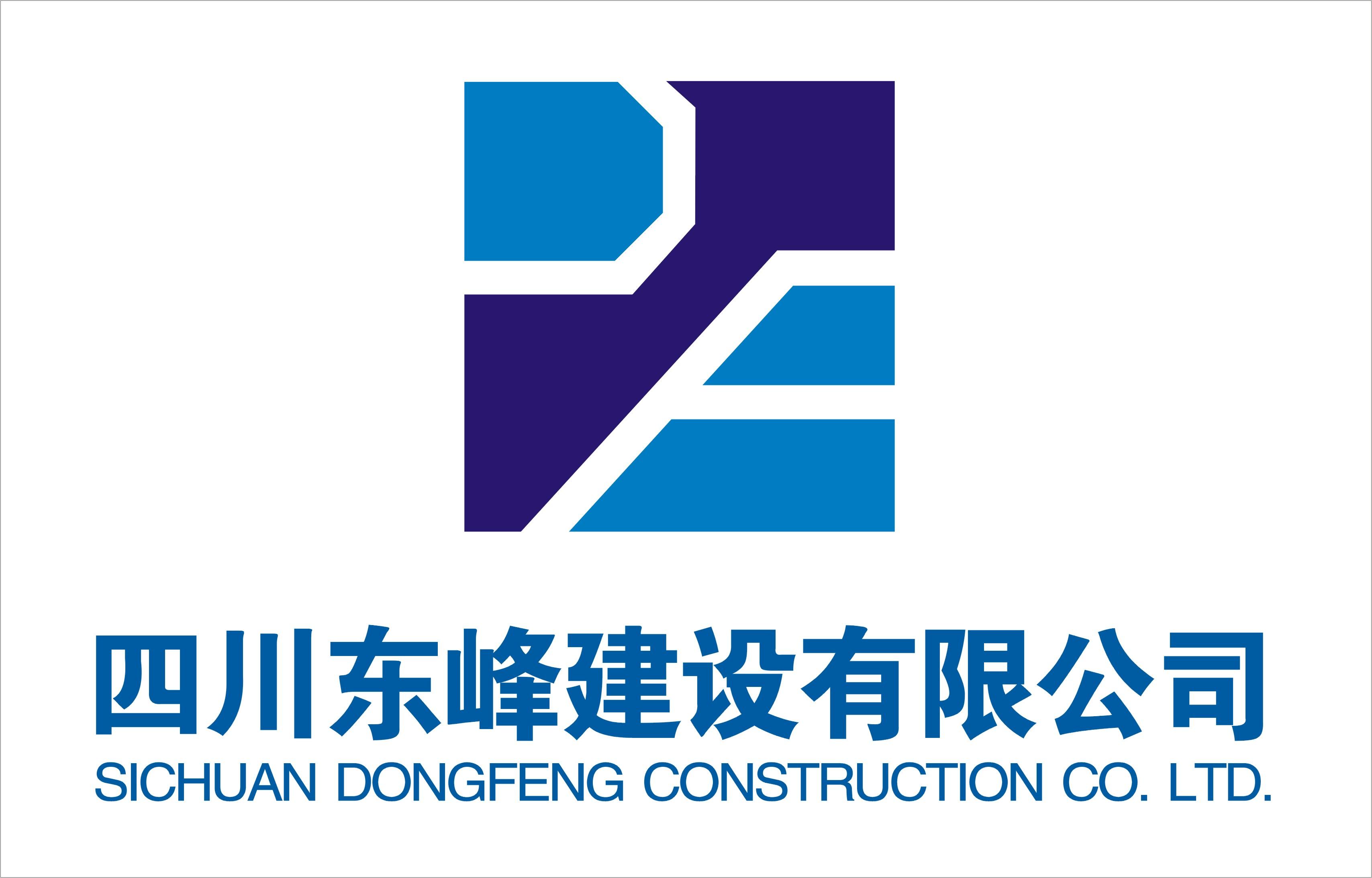 四川东峰建设有限公司