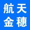 四川爱信诺航天信息有限公司巴中分公司