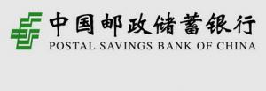 中国邮政储蓄银行巴中市分行