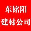 四川东铭阳建材科技有限公司