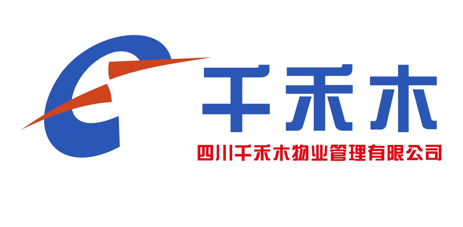 四川千禾木物业管理有限公司