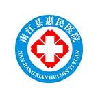 南江县卓氏惠民医院有限公司
