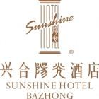 巴中兴合阳光酒店