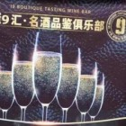 i9汇名酒品鉴俱乐部
