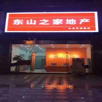 成都东山之家房产公司