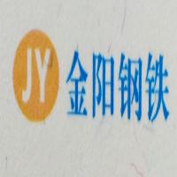 巴中金阳钢铁贸易有限公司