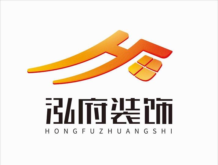 重庆泓府装饰工程有限公司巴中分公司