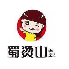 四川蜀烫山餐饮管理有限公司