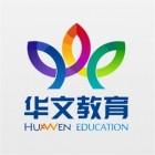 华文教育培训学校