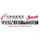 温州亿联科技有限公司