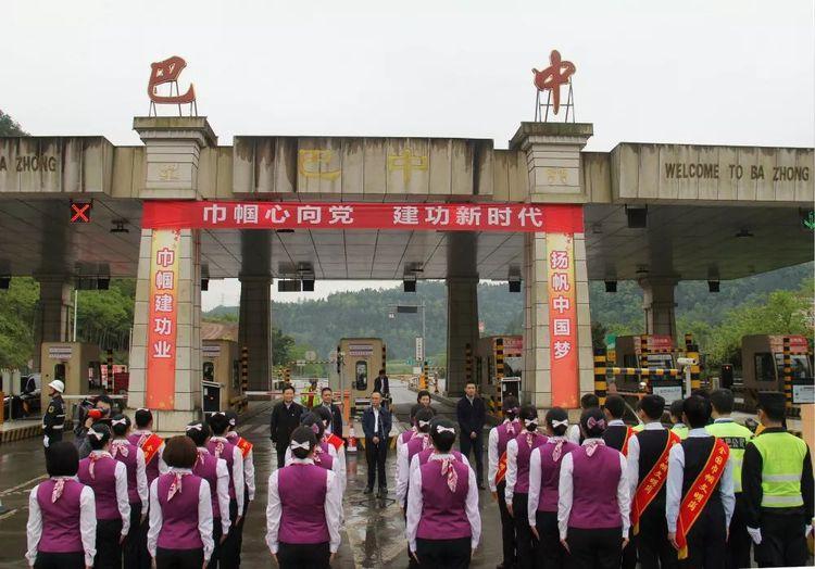 """巴中市""""全国巾帼文明岗""""授牌仪式举行"""