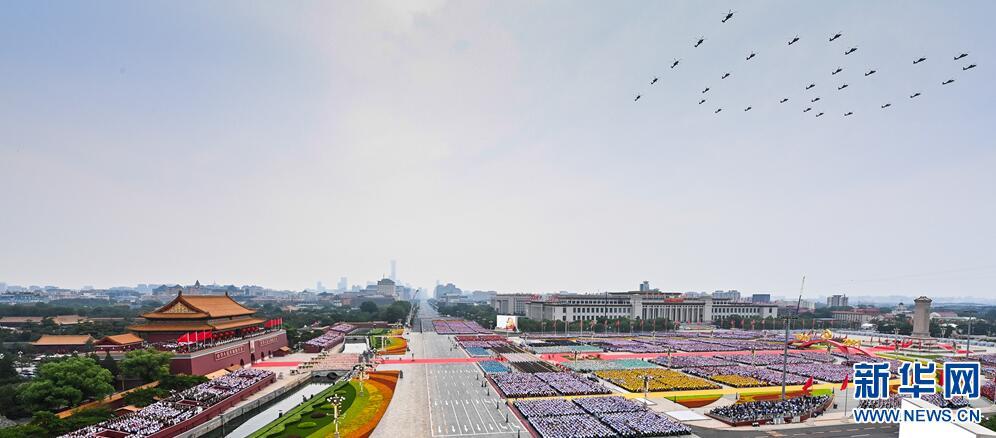 庆祝中国共产党成立100周年大会在天安门