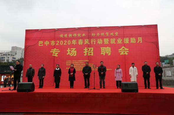 巴中市举办2020年春风行动暨就业援助月专场招聘会
